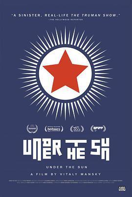 太阳之下 电影海报
