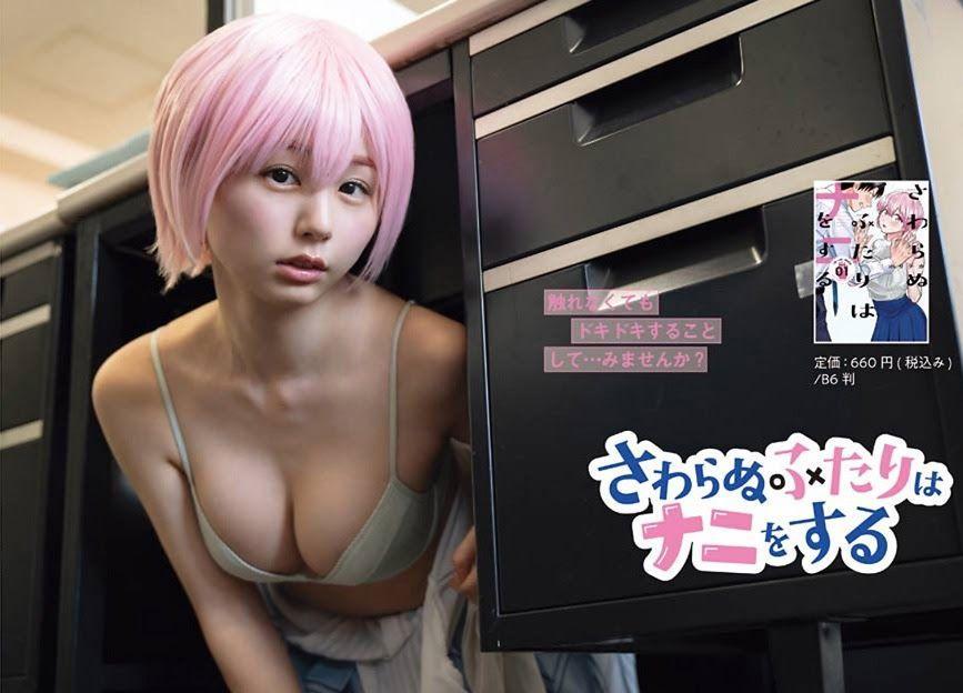 伊织萌 栗田惠美-Young Gangan 2021年第九期