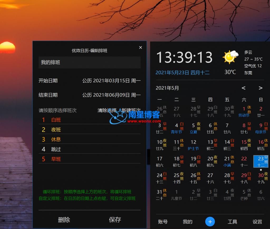 [Windows]优效日历