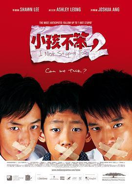 小孩不笨2()