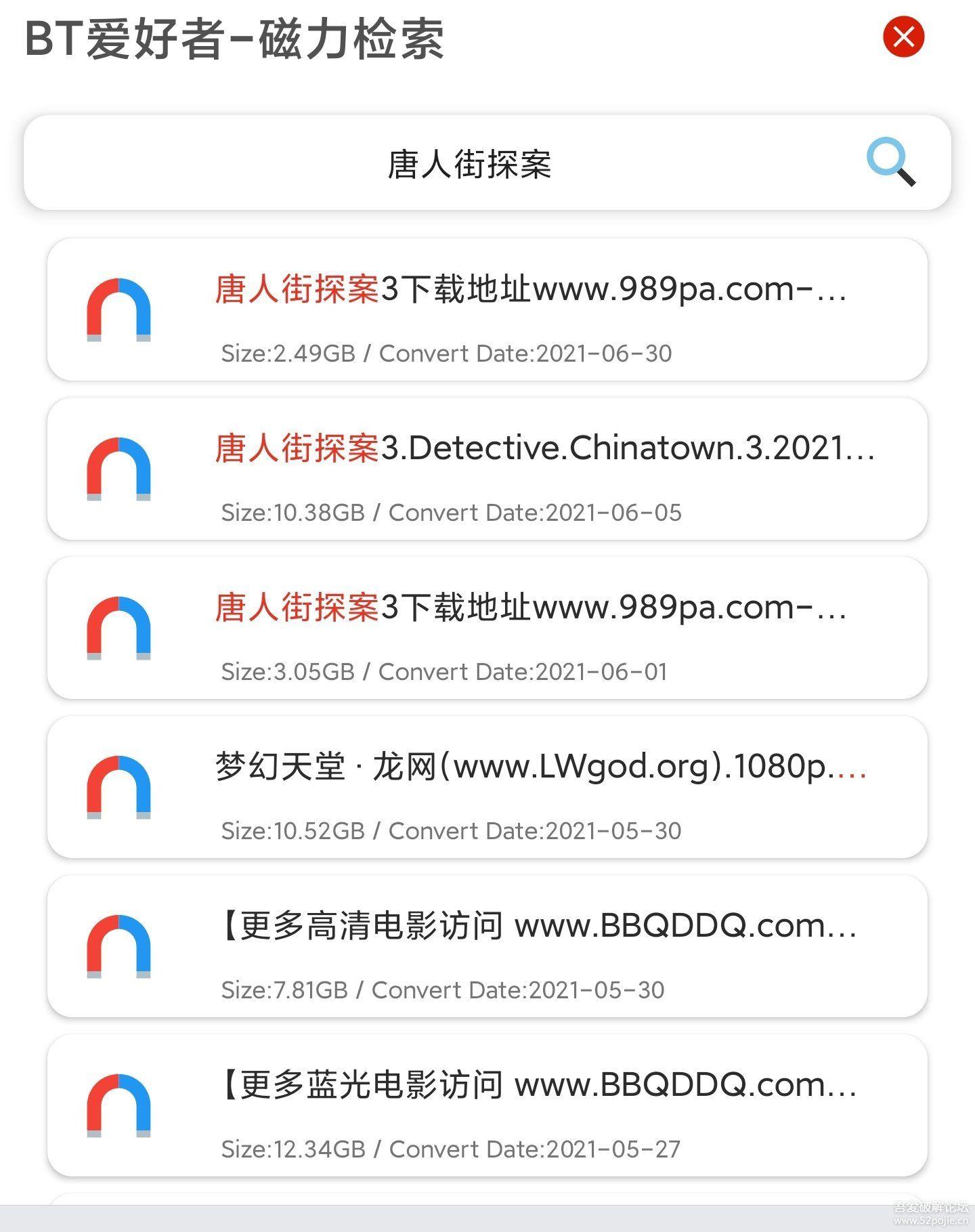 [Android] 磁力搜索软件 BT爱好者