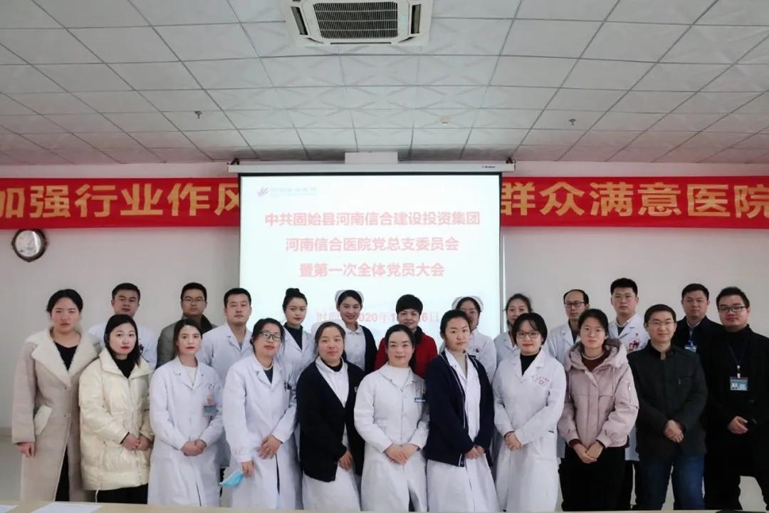 河南信合医院党总支委员会成立暨第一次全体党员大会成功召开