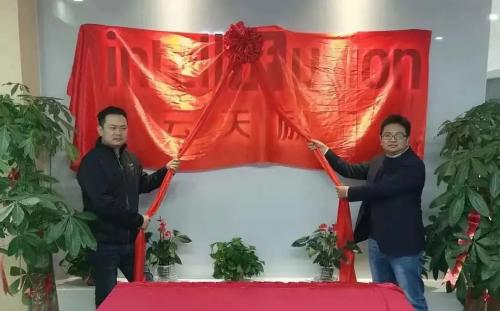 立足华中辐射全国 云天励飞湖南长沙子公司正式揭牌