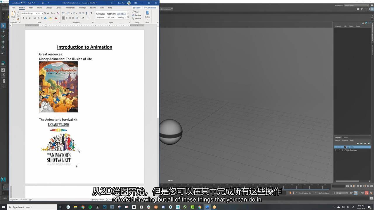 Maya三维角色人物动画原理教程 Vertex School Animation Program Pre-Course