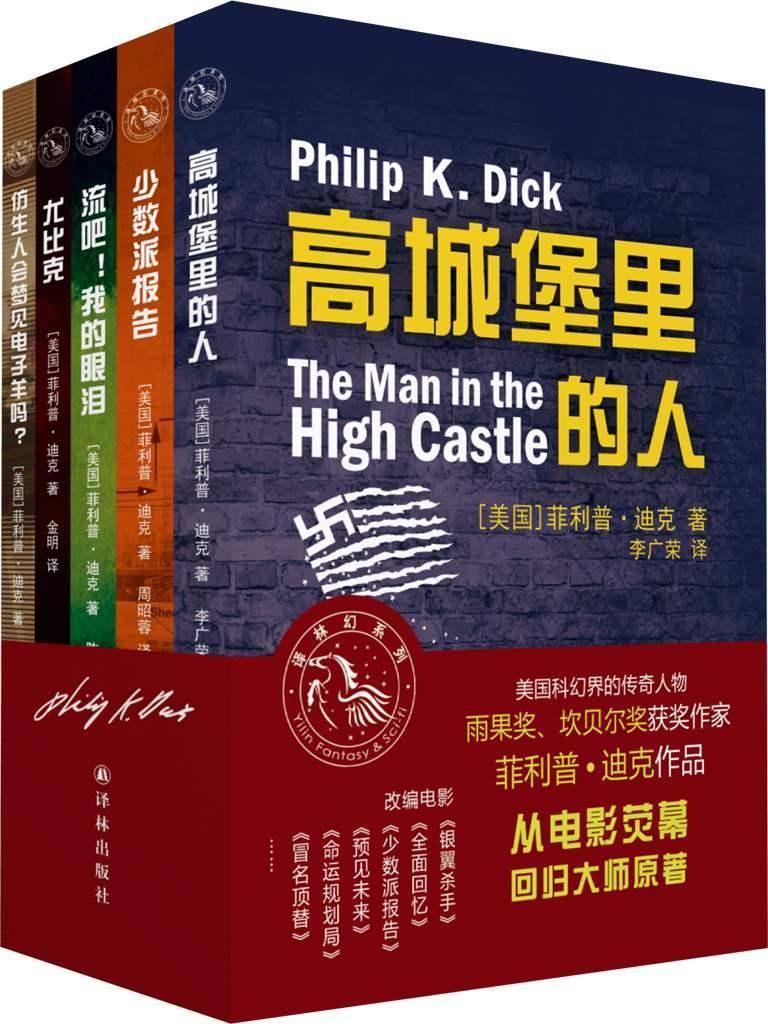 菲利普迪克科幻短篇小说集(套装共5册)pdf-epub-mobi-txt-azw3