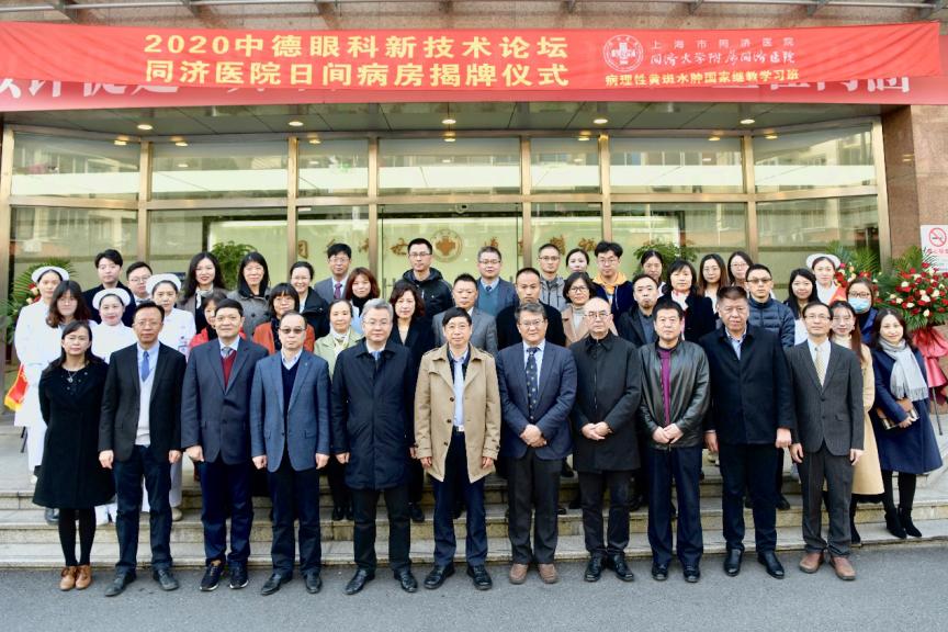 上海市同济医院举办中德眼科新技术论坛暨医疗集团眼科联盟及日间病房揭牌仪式