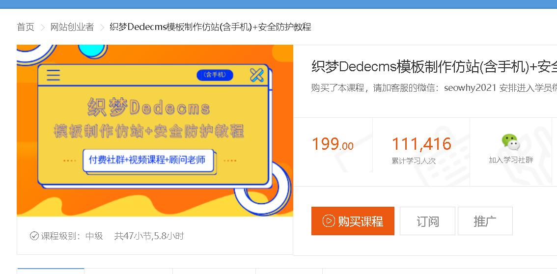 免费分享搜外网织梦Dedecms模板制作仿站教程(含安卓端)