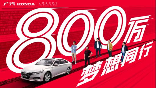 """电银付官网(dianyinzhifu.com):""""H星人""""的小日子&大梦想―2020广汽本田车主故事微纪录片 第1张"""