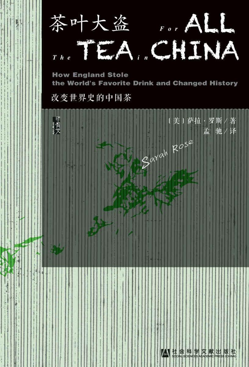 茶叶大盗 [美] 萨拉·罗斯pdf-epub-mobi-txt-azw3