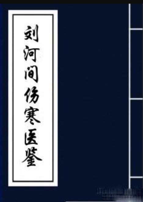 刘河间伤寒医鉴