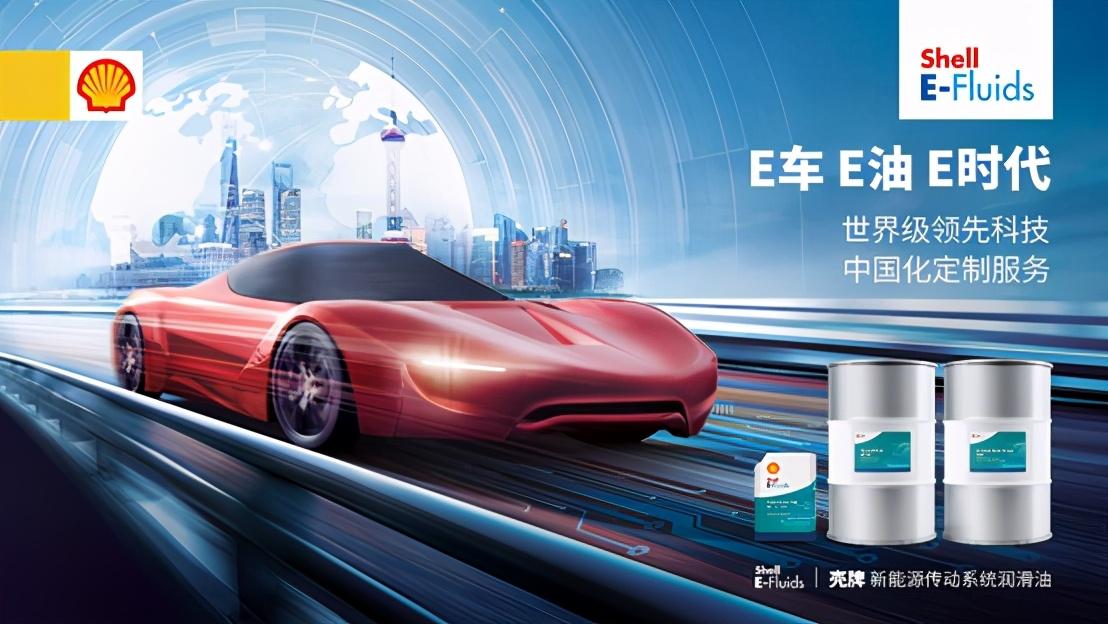 """专为新能源电传动系统而生,壳牌E-Fluids""""绿""""动未来!"""