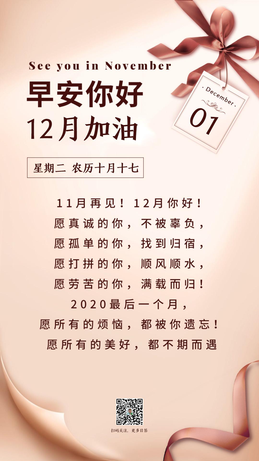 12月你好朋友圈图片文案说说正能量励志,12月1日早安日签带字