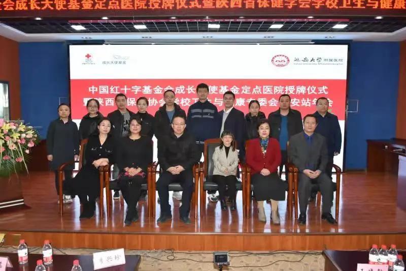 延大附院荣获「中国红十字基金会成长天使基金定点医院」