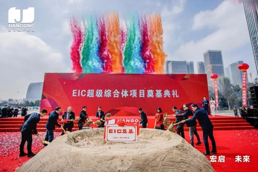 """""""宇宙中心""""遇上EIC 宏启世界级地标、全球超级微城市"""