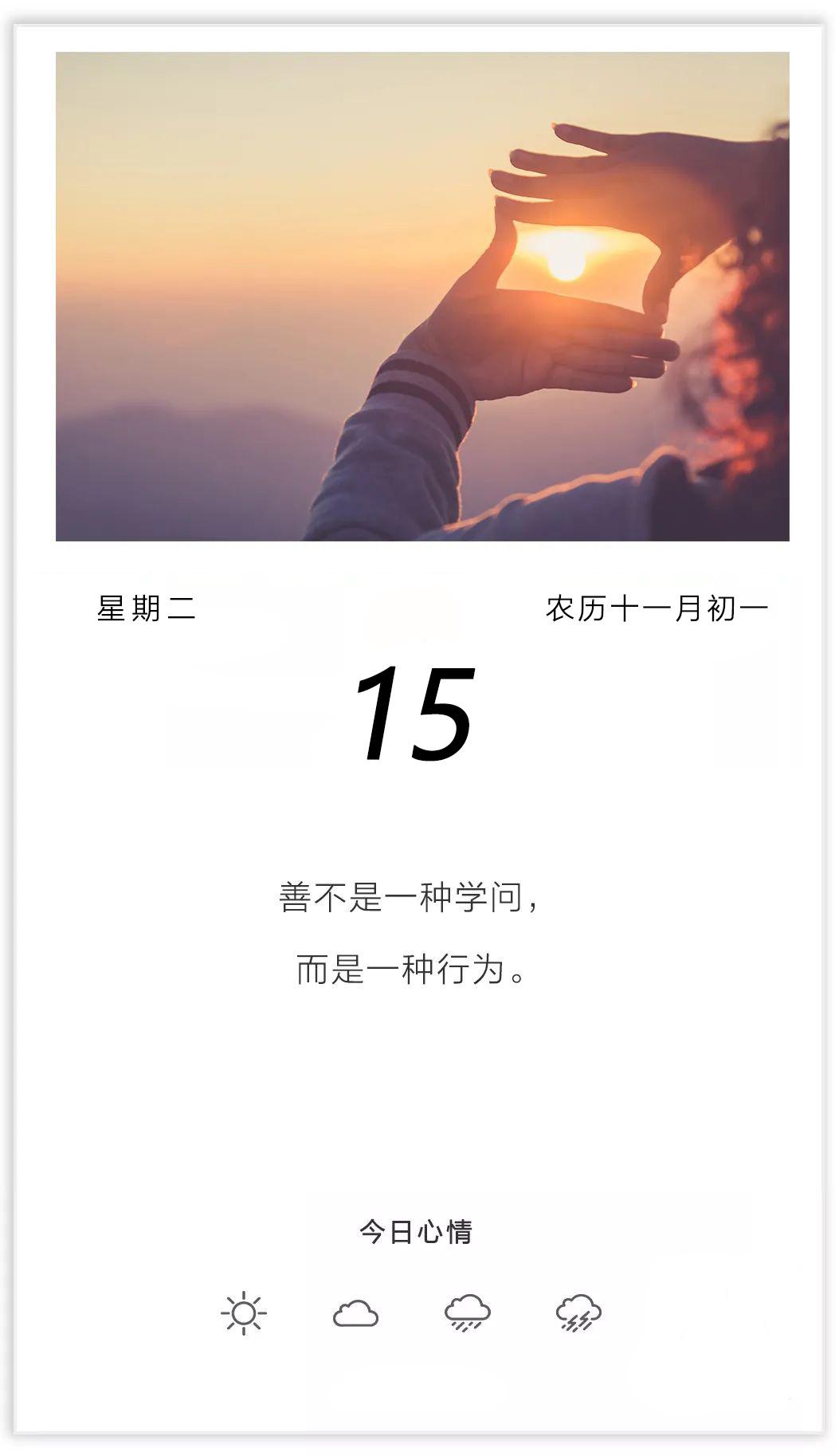 12月15日早晨好正能量励志图片日签说说