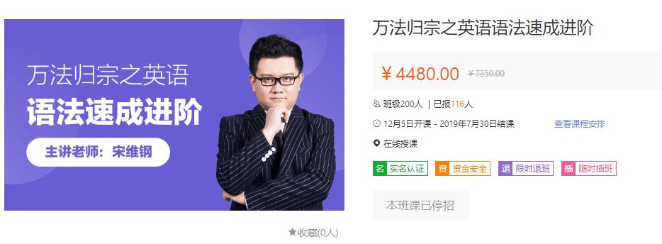 宋维钢老师:万法归宗之英语语法速成进阶官网售价4480元