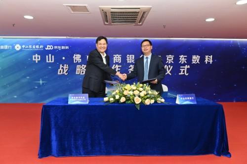 中山農商銀行、佛山農商銀行與京東數科戰略合作,數字科技提升農村金融綜合服務能力