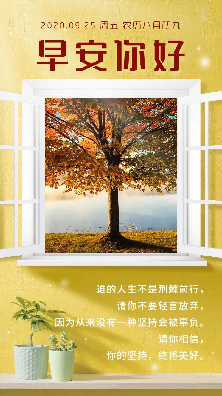 周五激励早安语图片日签:人生是跋涉,奋斗见彩虹!