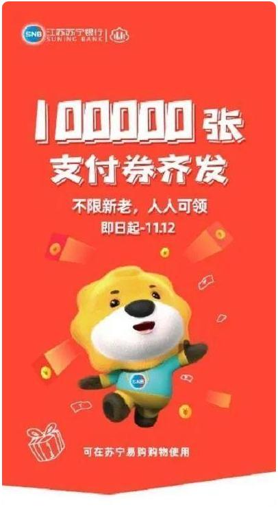 """苏宁银行邂逅""""双十一"""",互联网银行量身""""智""""造多重惊喜"""