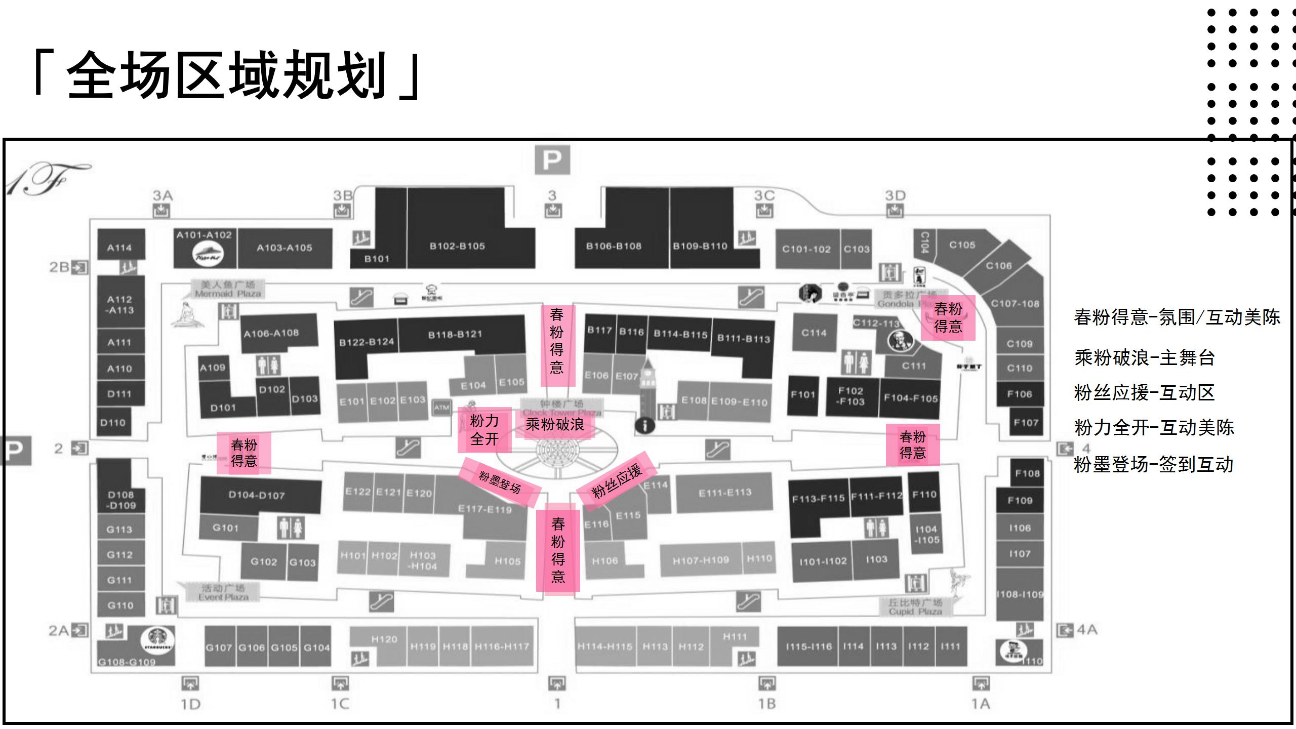 """021商业广场粉红节活动策划方案,传达对新时代女性的理解"""""""
