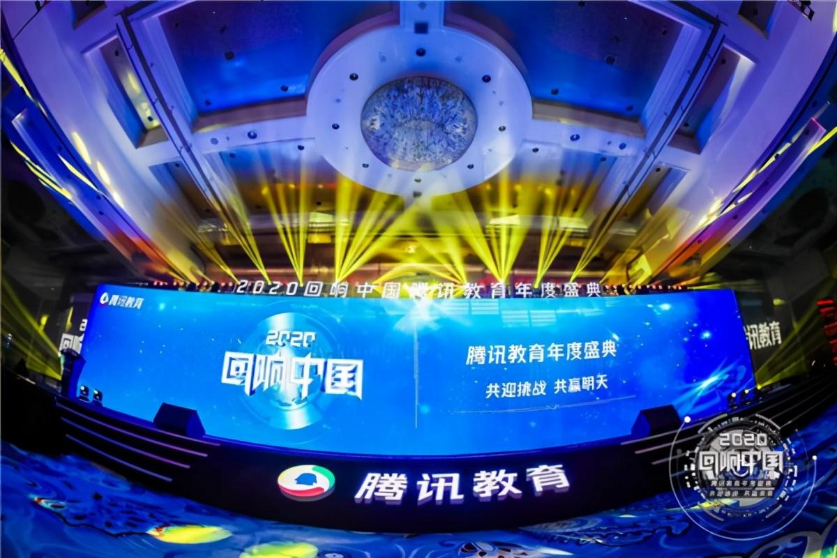"""2020""""回响中国""""腾讯教育年度盛典:咚咚星荣获年度科技创新教育品牌!"""