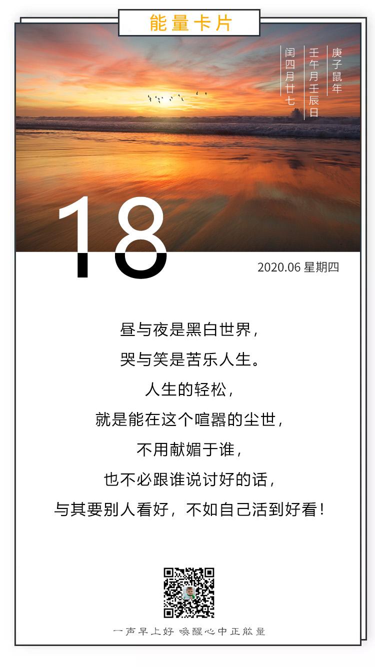 早安日签海报:你要快乐,在每一个清晨或傍晚