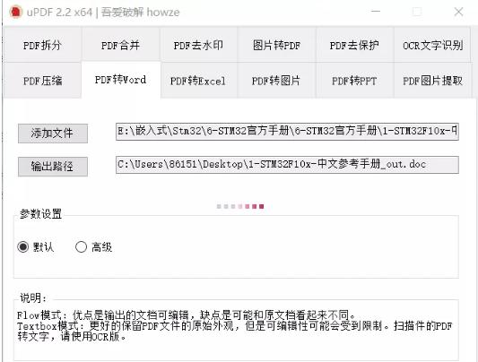 607b9dcd8322e6675c4c7f4c 可以把一个大型的pdf文件拆分成多个小文件--uPDF