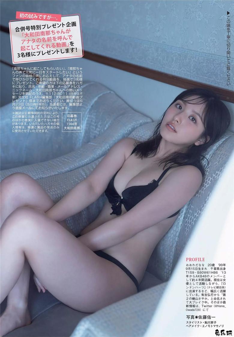 性感美少女已上线!前AKB48成员大和田南那瘦身成功从微胖界下线!