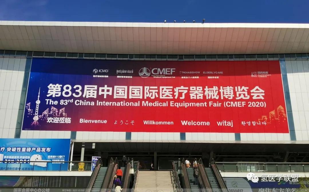 氢学大美·福耀中华 一一氢医学产品首次亮相CMEF2020全球医疗年度盛会(图1)