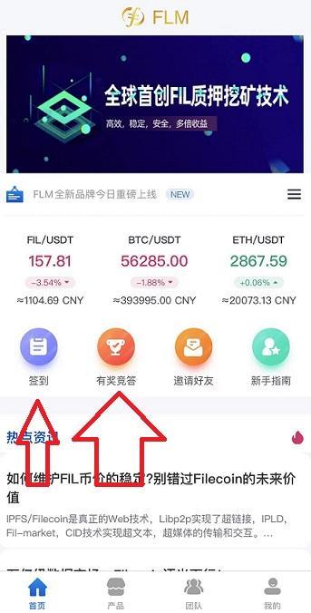 【币友投稿】FLM:免费领1T算力FIL币,价值1300U,0撸高收益-首码网