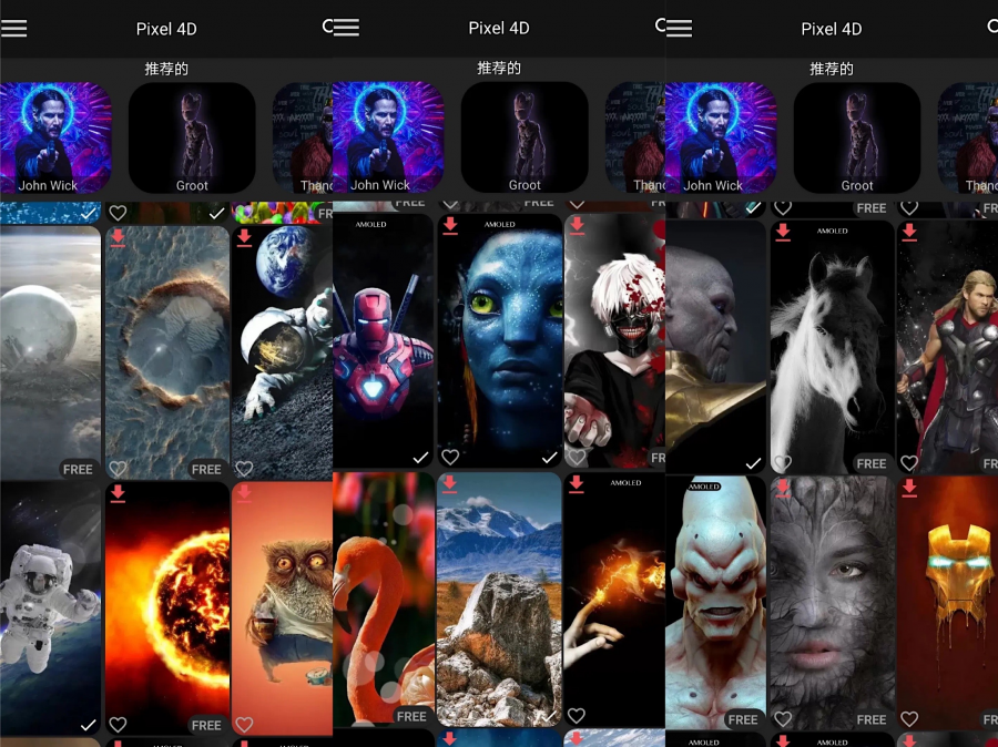 分享一款酷炫动态壁纸软件「Pixel 4D」内置超多种类动态壁纸应有尽有 其他软件 第4张