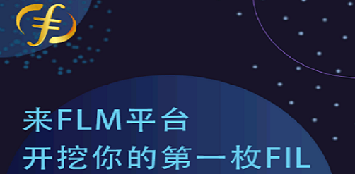 FLM:0撸FIL币,日领10U算力,0.2可提,提币已到账
