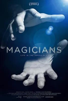 魔术师:不可能的生活海报