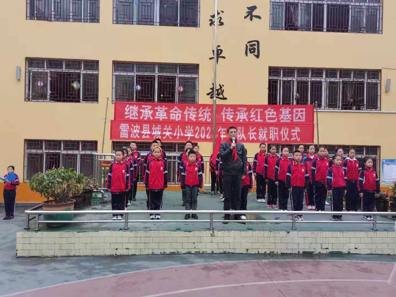 雷波县城关小学举行2021年中队长就职仪式