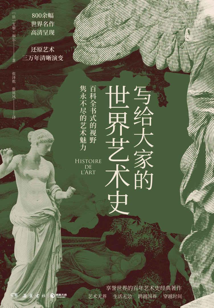 写给大家的世界艺术史 [法]艾黎·福尔pdf-epub-mobi-txt-azw3