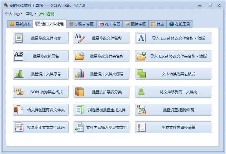 607eb75a8322e6675ca56ec1 文件批量替换修改及格式转换助手--XCLWinkits