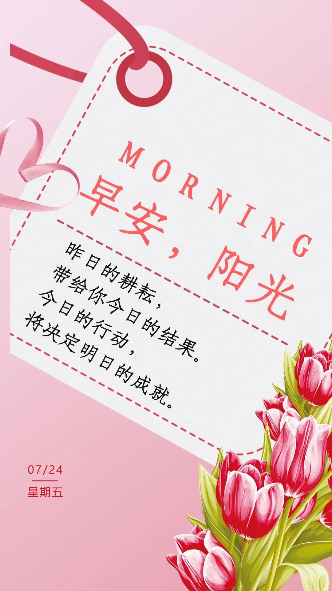 7月24日早安心语图片正能量:用心生活,用力向上