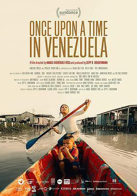 委内瑞拉往事海报