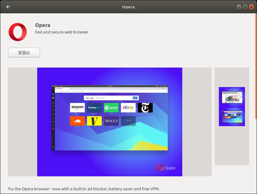 Ubuntu中安装Opera 55 浏览器