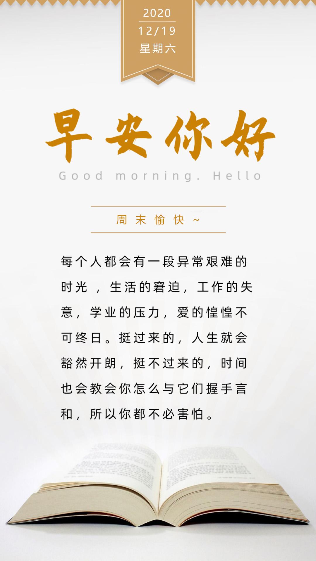周末早安心语正能量激励语图片,12月19早安日签
