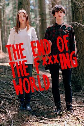 去他*的世界 第一季海报