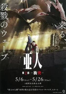 亚人2:冲突海报