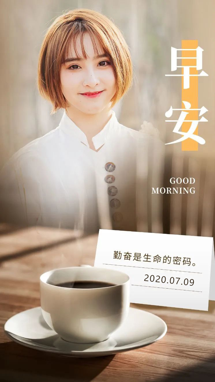 周四早晨好阳光激励早安语图片日签:与其担心未来,不如现在好好努力