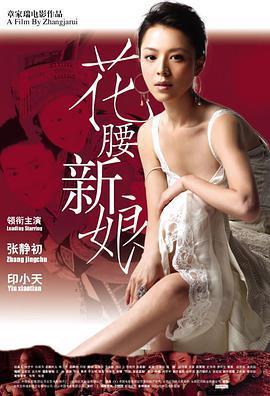 花腰新娘 电影海报