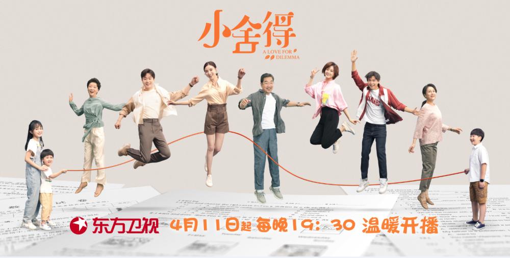 《小舍得》定档东方卫视,4月11日温暖开播