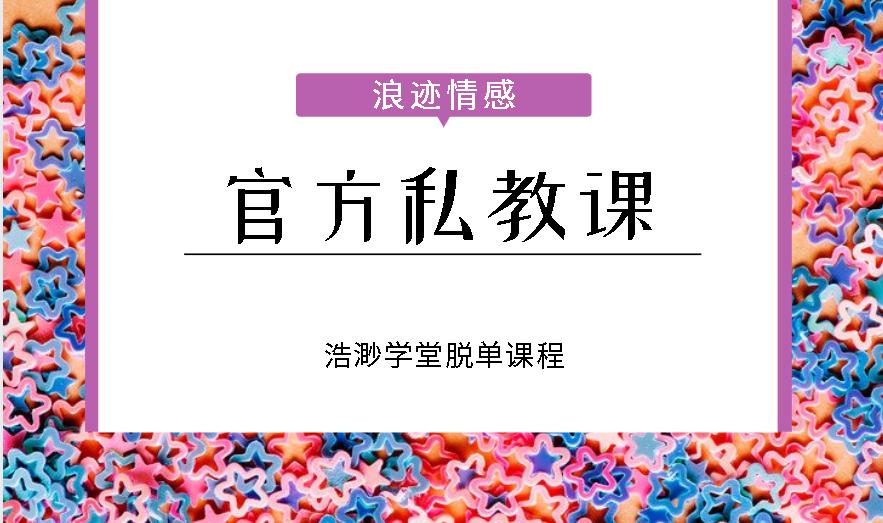 2020浪迹情感(小宇恋爱)官方私教-恋爱课程