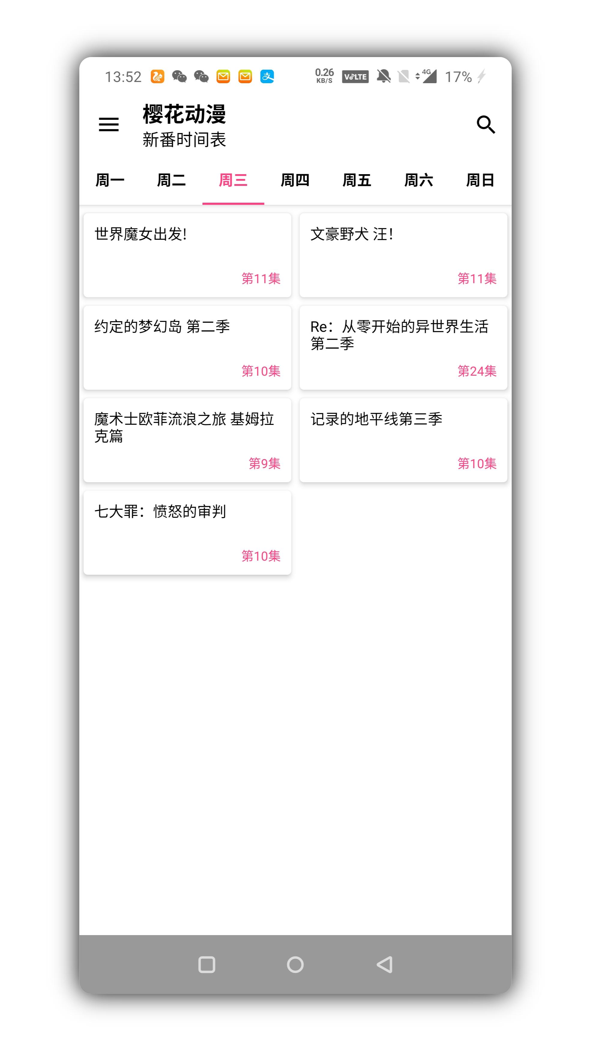 樱花动漫优化版截图1