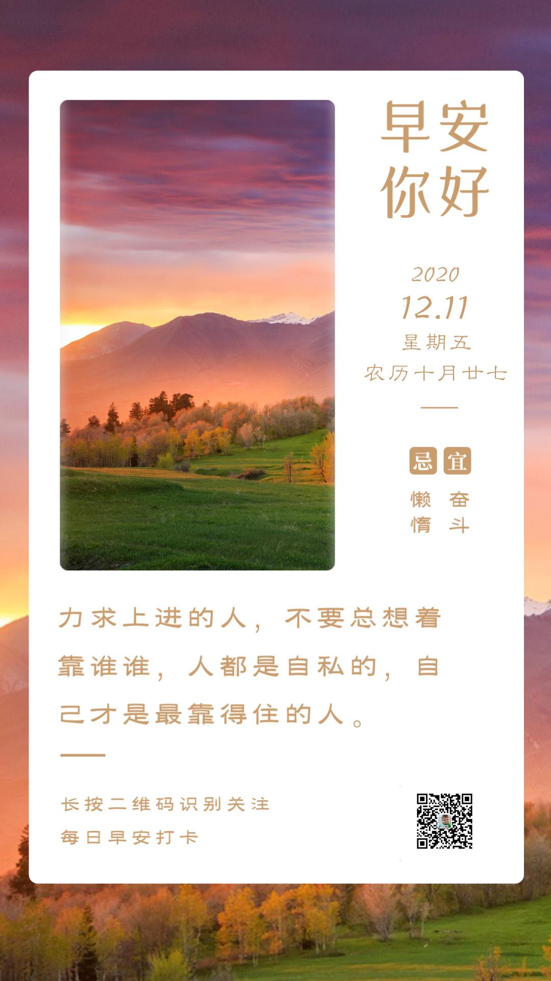 12月11朋友圈激励早安图片配图,正能量问候说说