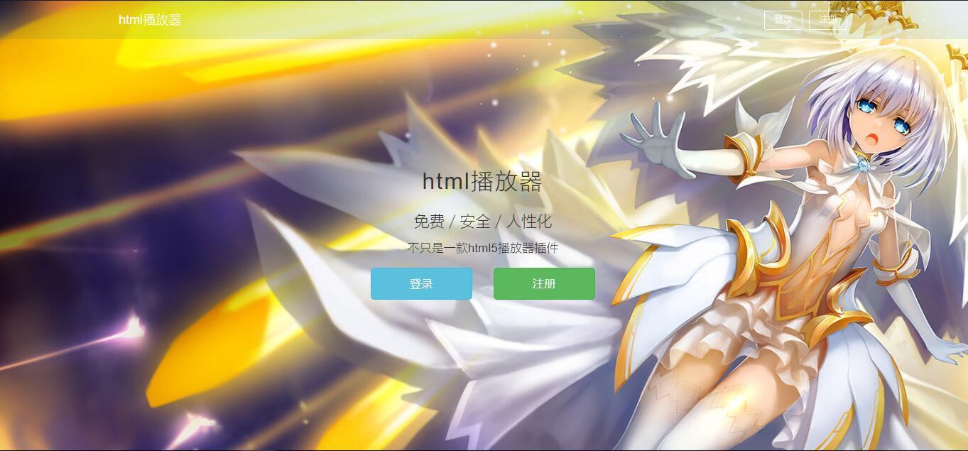 高仿绚丽彩虹悬浮音乐播放器html5