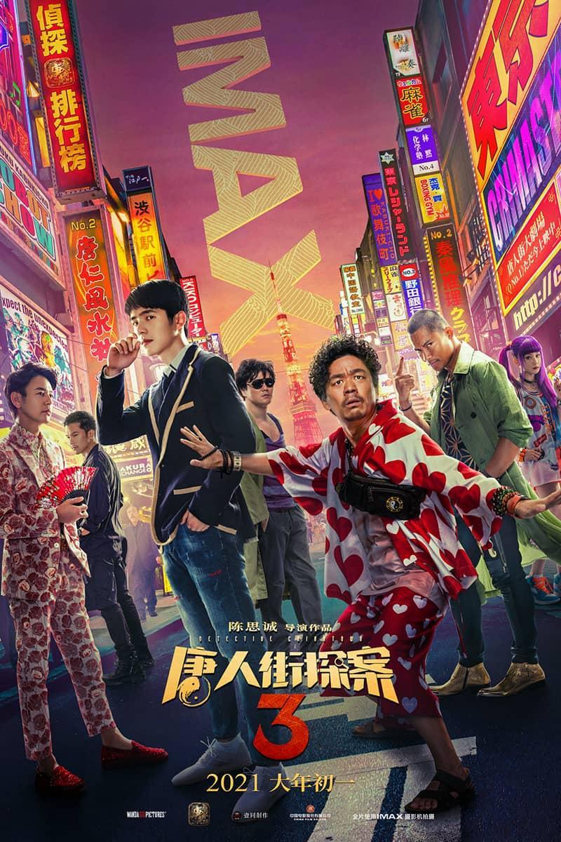 开年大戏《唐人街探案3》